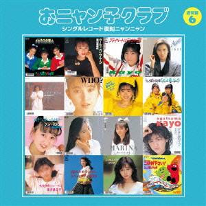 おニャン子クラブ/おニャン子クラブ(結成30周年記念) シングルレコード復刻ニャンニャン[通常盤] 6