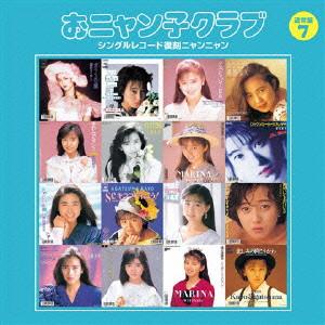 おニャン子クラブ/おニャン子クラブ(結成30周年記念) シングルレコード復刻ニャンニャン[通常盤] 7