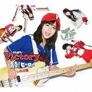 がんばれ!Victory/青春!ヒーロー(しのぶ盤)