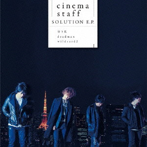 cinema staff/SOLUTION E.P.(通常盤)