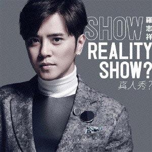 SHOW/REALITY SHOW?/真人秀?(初回限定盤)(DVD付)