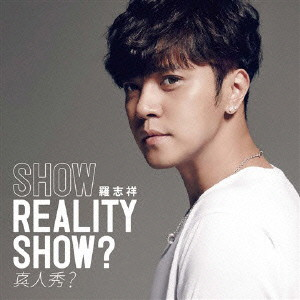 SHOW/REALITY SHOW?/真人秀?(通常盤)
