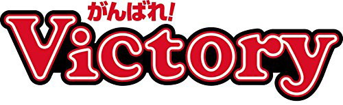 がんばれ!Victory/十代発表(初回限定盤)(DVD付)