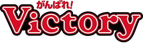 がんばれ!Victory/十代発表(通常盤)