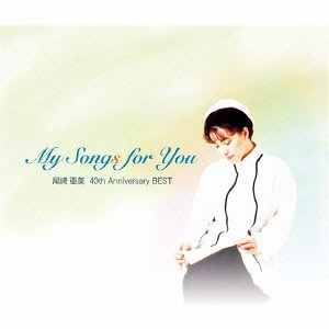 尾崎亜美/My Songs for You 尾崎亜美 40th Anniversary BEST