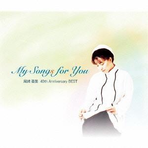 尾崎亜美/My Songs for You 尾崎亜美 40th Anniversary BEST