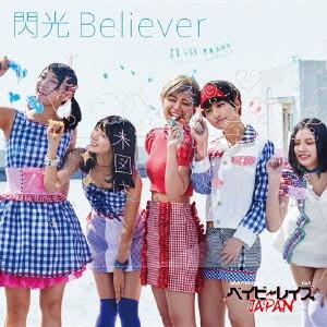 ベイビーレイズJAPAN/閃光Believer(初回限定盤B)(DVD付)