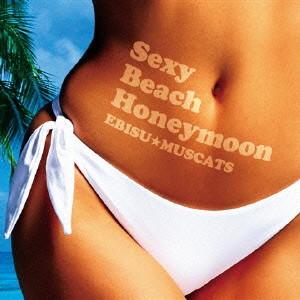 恵比寿★マスカッツ/Sexy Beach Honeymoon(初回限定盤B)(DVD付)