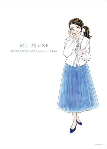 Ms.リリシスト〜岩里祐穂作詞生活35周年Anniversary Album〜