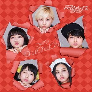 ベイビーレイズJAPAN/ニッポンChu!Chu!Chu!(初回限定盤A)(DVD付)