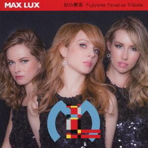 Max Lux/売野雅勇35周年記念トリビュート・アルバム『砂の果実〜Fujiyama Paradise』