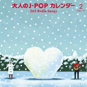 大人のJ-POPカレンダー 〜365 Radio Songs〜2月告白