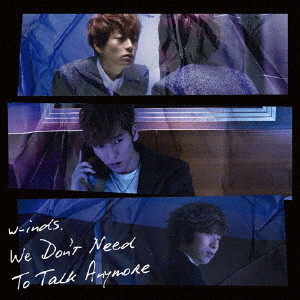 w-inds./We Don't Need To Talk Anymore(初回限定盤A)(DVD付)