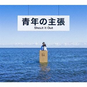 Shout it Out/青年の主張
