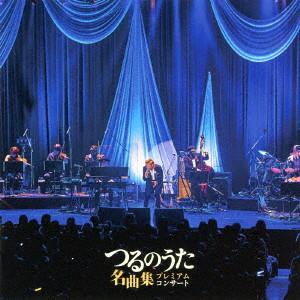 つるの剛士/「つるのうた名曲集」プレミアムコンサート(DVD付)