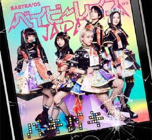 ベイビーレイズJAPAN/バキバキ(初回盤A)(Blu-ray Disc付)