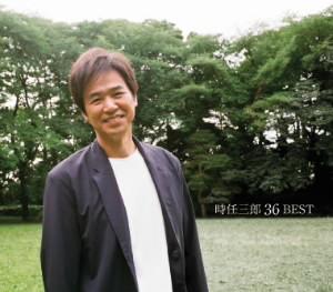 時任三郎/時任三郎36ベスト