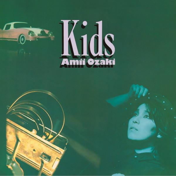 尾崎亜美/Kids