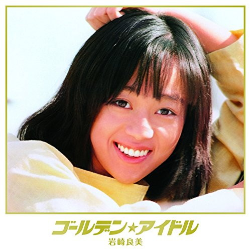 岩崎良美/ゴールデン☆アイドル 岩崎良美