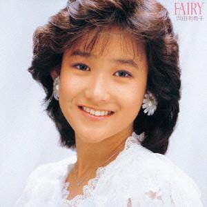 岡田有希子/FAIRY