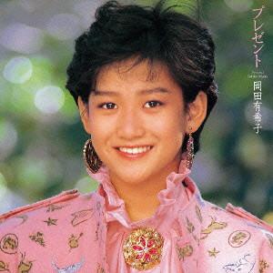 岡田有希子/アルバム未収録集 プレゼント