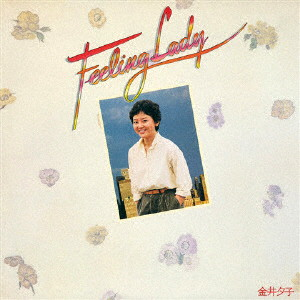 金井夕子/Feeling Lady(UHQCD)