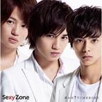 Sexy Zone 君にHITOMEBORE