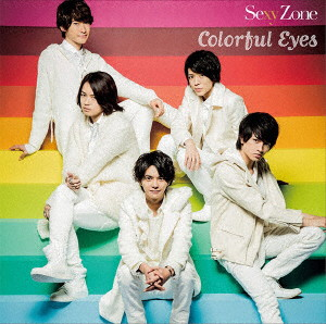 Sexy Zone/カラフル Eyes(初回限定盤A)(DVD付)