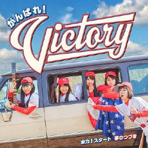がんばれ!Victory/全力!スタート/夢のつづき