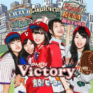 がんばれ!Victory/青春!ヒーロー(通常盤)
