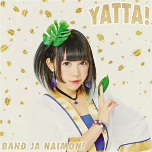 バンドじゃないもん!/4thシングル「YATTA!」(お年玉盤C)