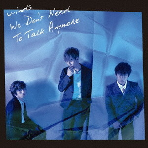 w-inds./We Don't Need To Talk Anymore(通常盤)