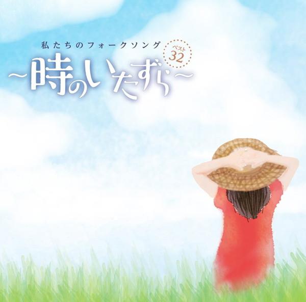 決定盤 私たちのフォークソング ベスト32〜時のいたずら〜