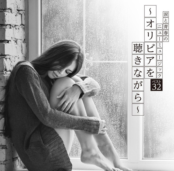 決定盤 涙と青春のニューミュージック ベスト32〜オリビアを聴きながら〜