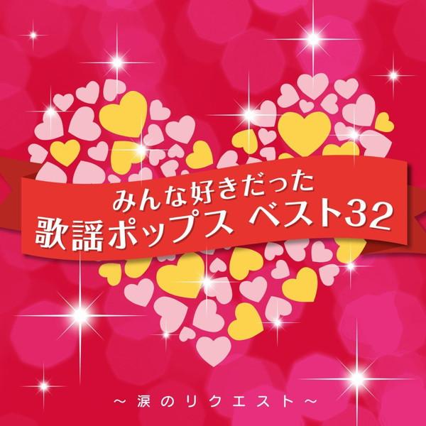 決定盤 みんな好きだった歌謡ポップス ベスト32〜涙のリクエスト〜