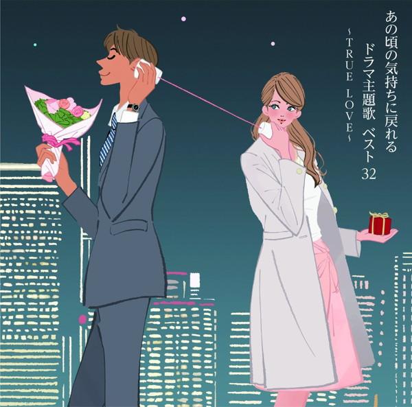 決定盤 あの頃の気持ちに戻れるドラマ主題歌 ベスト32〜TRUE LOVE〜
