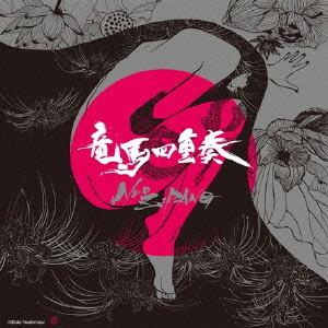 竜馬四重奏/NEO ZIPANG