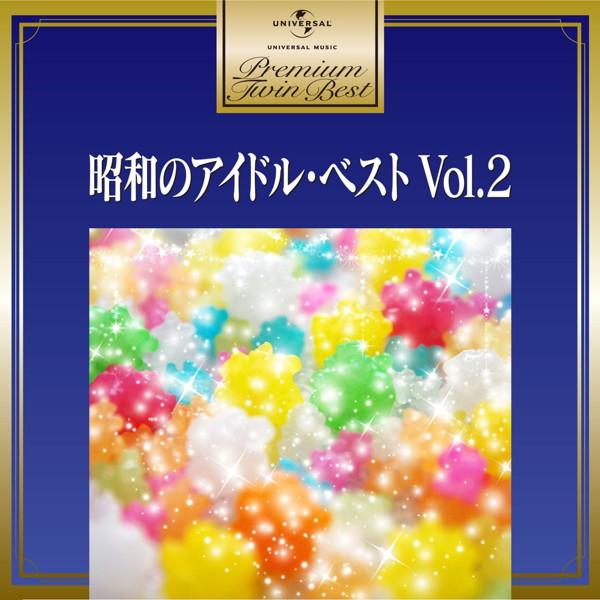 プレミアム・ツイン・ベスト 昭和のアイドル・ベスト2