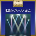 プレミアム・ツイン・ベスト 歌謡ポップス・ベスト Vol.2