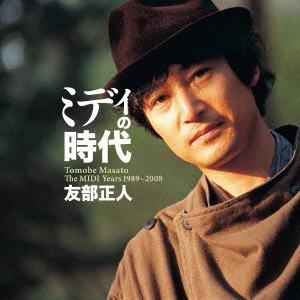友部正人/ミディの時代(DVD付)
