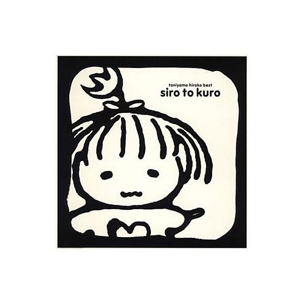 谷山浩子/谷山浩子ベスト 白と黒