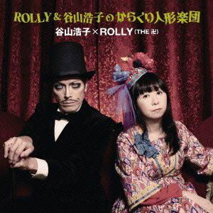 谷山浩子×ROLLY/ROLLY&谷山浩子のからくり人形楽団