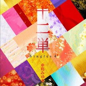 中島みゆき/十二単 〜Single 4〜(初回限定盤)(DVD付)