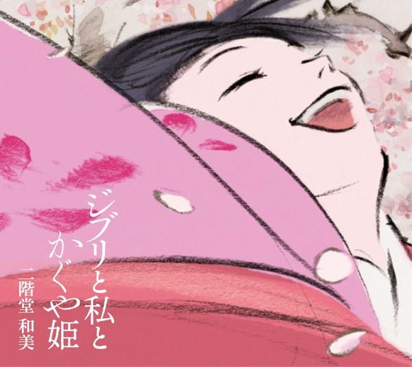 二階堂和美/ジブリと私とかぐや姫