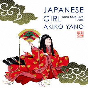 矢野顕子/JAPANESE GIRL-Piano Solo Live 2008-