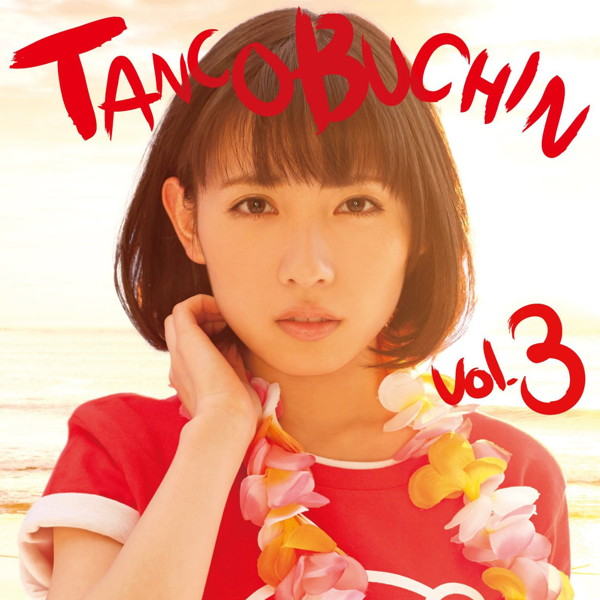 たんこぶちん/TANCOBUCHIN vol.3-TYPE B-
