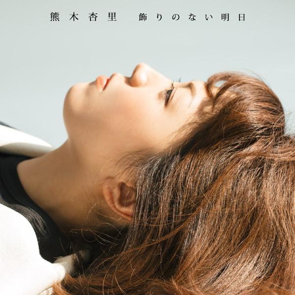 熊木杏里/飾りのない明日(初回生産限定盤)(TYPE-A)(DVD付)