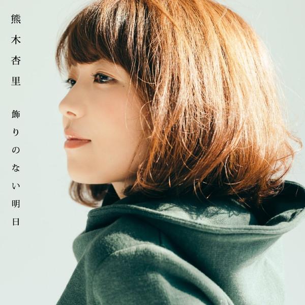 熊木杏里/飾りのない明日(初回生産限定盤)(TYPE-B)(DVD付)