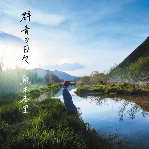 熊木杏里/群青の日々(通常盤)