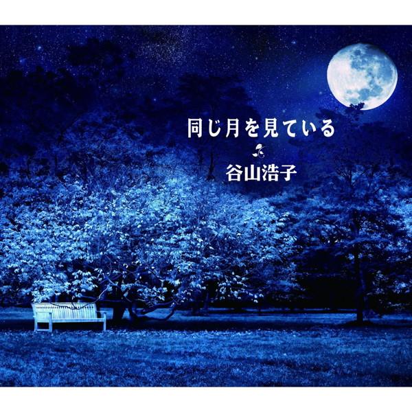 谷山浩子/同じ月を見ている